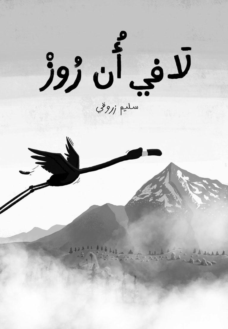 salim-zerrouki-bande-dessinee-algerie-lab-619-vie-rose-0