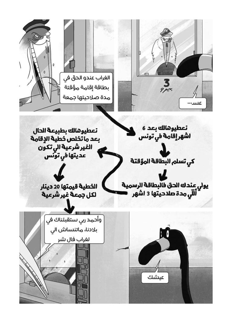 salim-zerrouki-bande-dessinee-algerie-lab-619-vie-rose-10