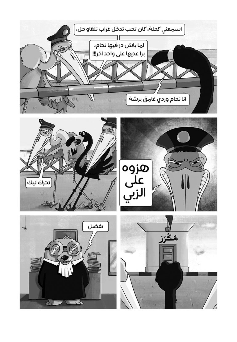 salim-zerrouki-bande-dessinee-algerie-lab-619-vie-rose-3
