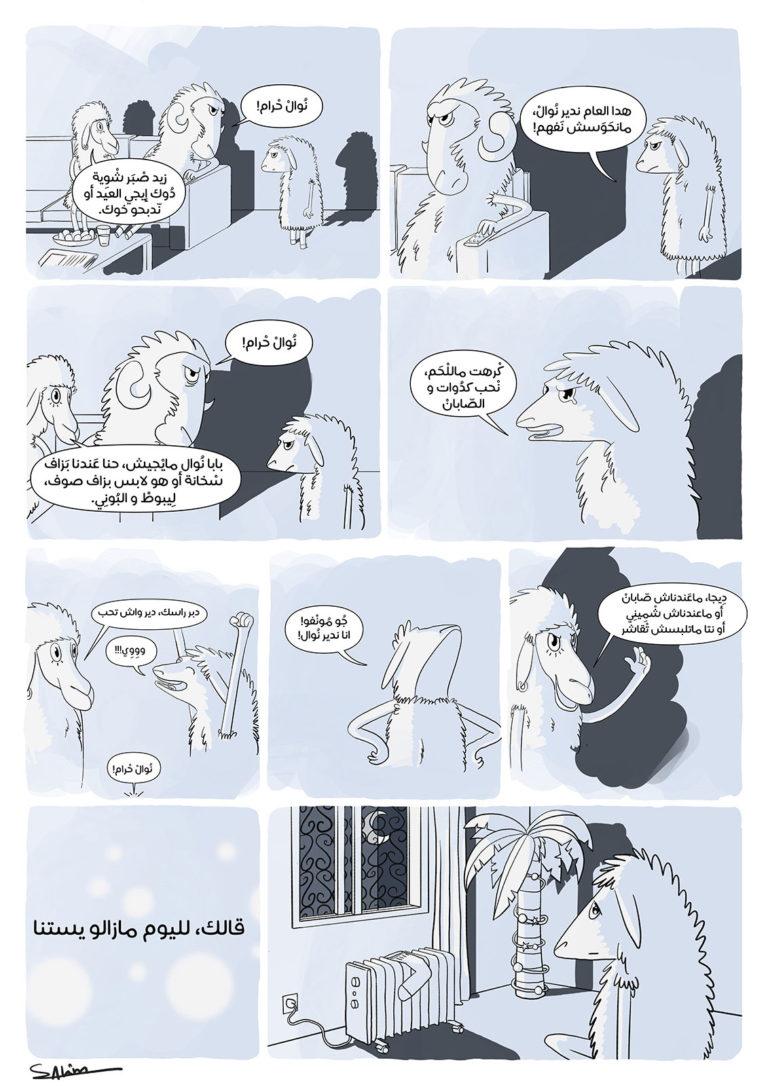 salim-zerrouki-bande-dessinee-algerie-noel-koshk