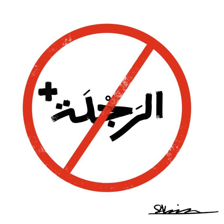 salim-zerrouki-caricature-hirak-algerie-radjla
