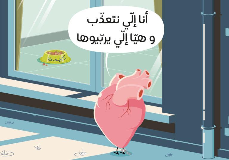 salim-zerrouki-illustration-algerie-ta7richa-coeur-kebda