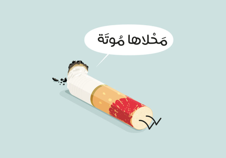 salim-zerrouki-illustration-algerie-ta7richa-fumer
