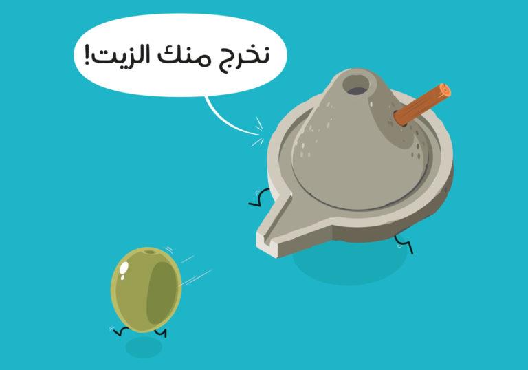 salim-zerrouki-illustration-algerie-ta7richa-olive